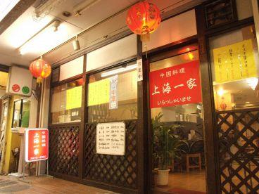 上海一家の雰囲気1