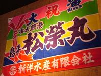 松榮丸から水揚げのマグロ