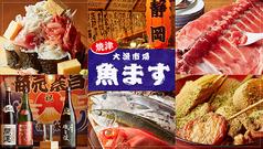 魚ます 町田店の写真
