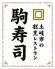 駒寿司 土岐のロゴ