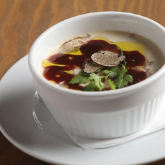 「温製」トリュフ香る洋風茶碗蒸し