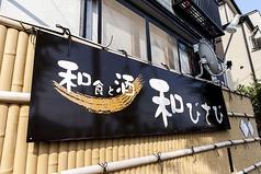 和びさび 北坂戸の写真