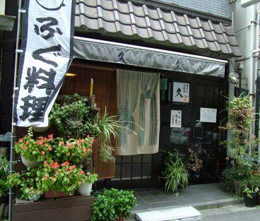 久 天ぷら小料理の雰囲気1