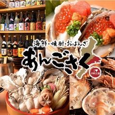 あんごさく 名古屋駅店
