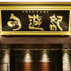 旬遊紀 ホテル雅叙園東京の写真