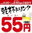 """【当日OK!】5時50分までのご注文で最初の1杯が55円(税抜)になる""""コッコー割""""は毎日大好評実施中!会社帰りのサク飲みから、大人数でのご宴会にもご利用可能です!他にもオトクなクーポンを多数ご用意しております♪"""