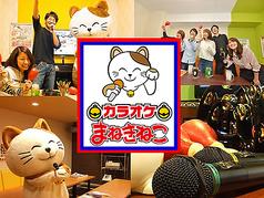 カラオケ本舗 まねきねこ 名古屋納屋橋店の写真