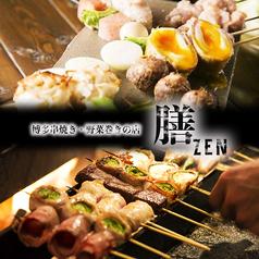 膳 zen 横浜店の写真