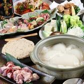 酉玄 とりげんのおすすめ料理2