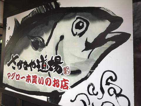 さかなや道場 長岡東口店