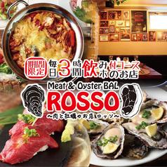 肉バル ROSSO ロッソ 所沢プロペ通り店特集写真1