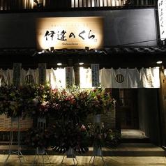 伊達のくら 仙台東口店の特集写真