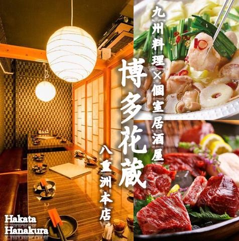 九州個室居酒屋 博多花蔵 八重洲店