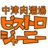 中津肉酒場 ビストロジャーニーのロゴ