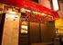 神戸焼肉かんてき 三軒茶屋のロゴ