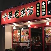中華老菜館 上野のグルメ