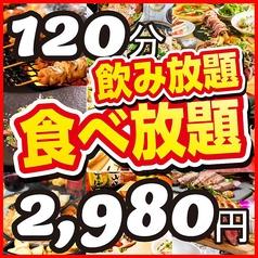 地鶏居酒屋 肉BAR 鶏Vis 西新駅前店特集写真1