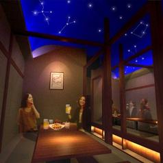 星夜の宴 新宿本店のいまお得クーポン