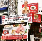 コペンハーゲン ヤミードッグの雰囲気3