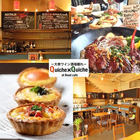 薬院のRead Cafeが夜は大衆ワイン酒場離れQuiche×Quiche としてオープン!