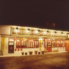 中国ラーメン 揚州商人 武蔵小山店