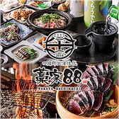四国郷土活性化 藁家88 上福岡駅前店の詳細