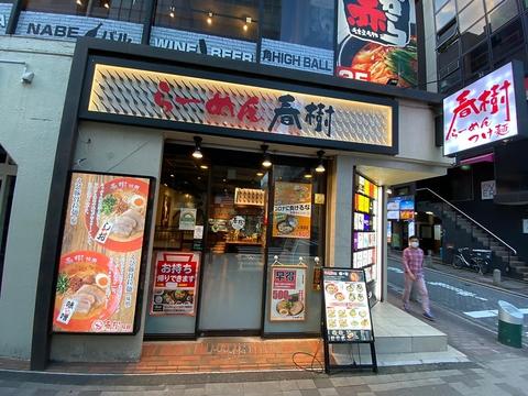 ラーメン春樹 赤坂店の写真