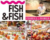 フィッシュアンドフィッシュ FISH&FISH