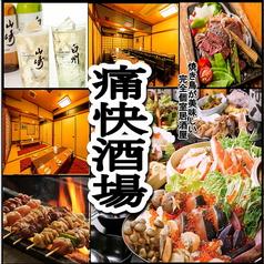 痛快酒場 新橋店 別館の写真