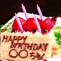 【誕生日・記念日】とびきりのサプライズをお届け♪