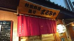 秋田料理と炙り まるみや 市川