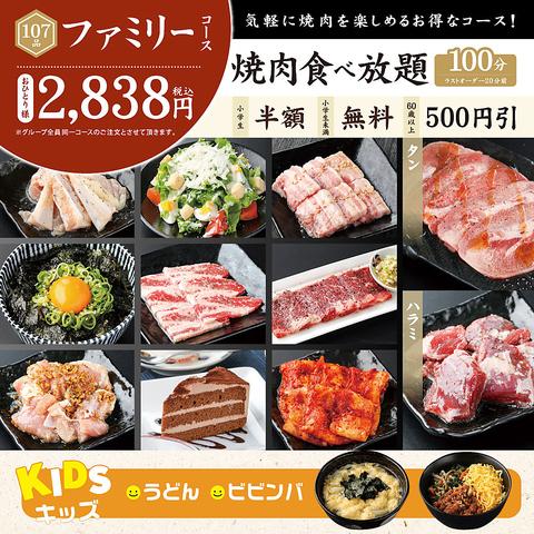 【107品100分食べ放題】ファミリーコース2838円(税込)
