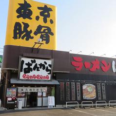 ばんから 柏豊四季店のサムネイル画像