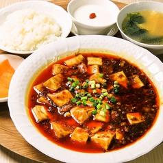 本格四川料理 麻辣大学 晴海トリトン店のおすすめ料理1