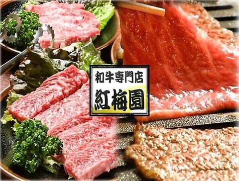 堺人気の老舗。長年守られた味にファンが多数!質の良い和牛焼肉!ご宴会予約受付中!