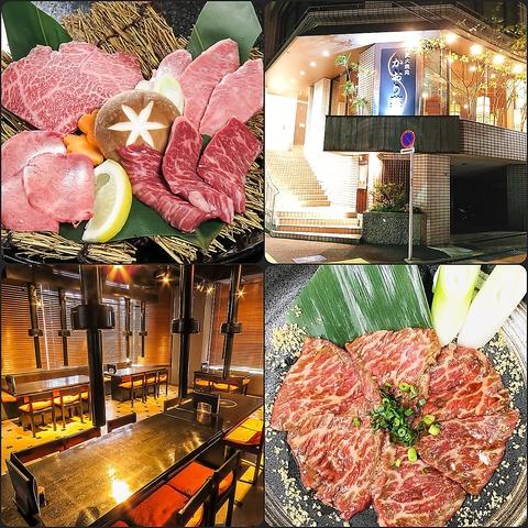 最高級の備長炭と秘伝のタレで食べる「良質和牛」。飲み放題コースは4000円~ご用意◎