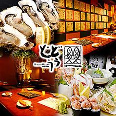 魚すこぶる 酒すこぶる どうどう 川口店の写真