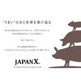 日本ブランドのうまい豚【JAPAN-X-】