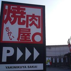 炭火焼肉屋さかい 東広島西条店の雰囲気3