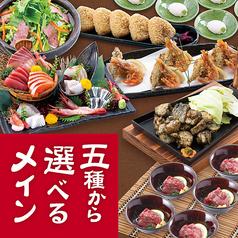 九州魂 京王八王子店のコース写真