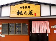 旬季菜鮮 桃の花の雰囲気1