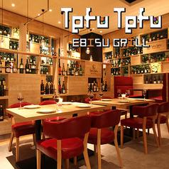 Tefu Tefu 恵比寿店 テフ テフの写真