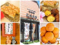 琉球銘菓 三矢本舗 恩納店の写真