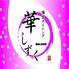 華しずく 宮崎店のロゴ