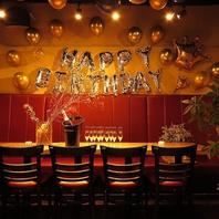 【VIP個室バルーン装飾プラン】お誕生日会に!
