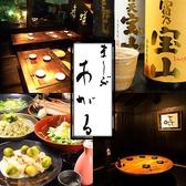 まりぶあがる 京都のグルメ