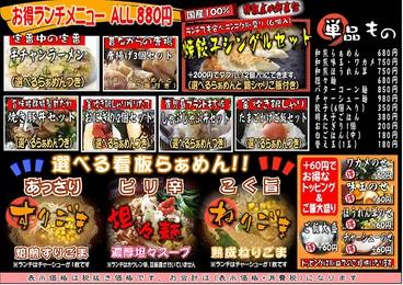月の和熊のおすすめ料理1