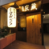 焼鳥居酒屋 三代目 炭蔵 長崎駅のグルメ