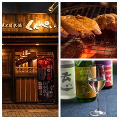 炭火焼と日本酒 くんぺいの写真