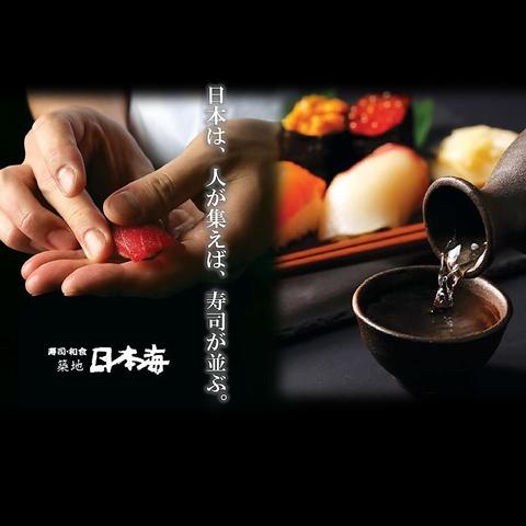 旬の味覚が満載☆自慢の料理が楽しめるコース各種ご用意!ご宴会は「築地日本海」で♪